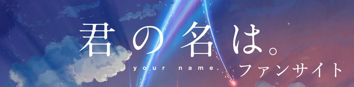 君の名は。ファンサイト