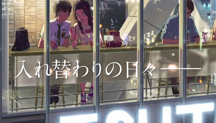 君の名は。聖地東京の高校やカフェはどこ?