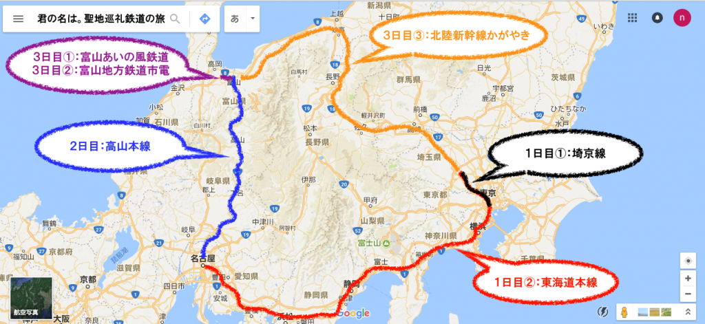 君の名は 聖地巡礼で岐阜県に行ってきました(埼玉から)